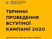 Вступительную кампанию-2020 перенесли на август