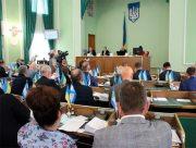 Відбулась чергова сесія Херсонської обласної ради