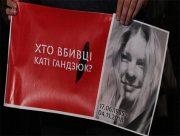 Кого подозревают в спонсировании причастных к нападению на активистку Гандзюк
