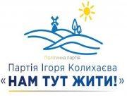 Благодійний фонд Ігоря Колихаєва піклується про здоров'я як дорослих, так і маленьких херсонців