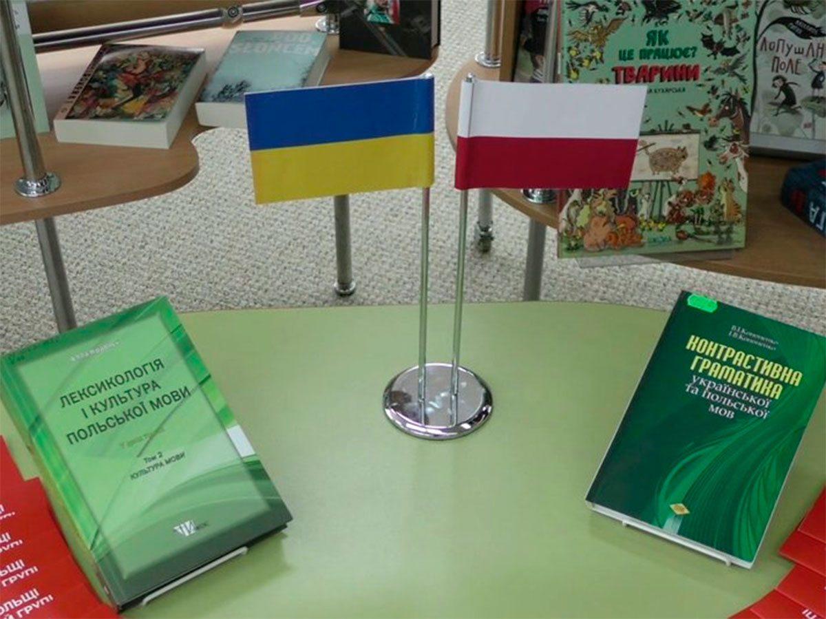 Херсон, бібліотека, польська література