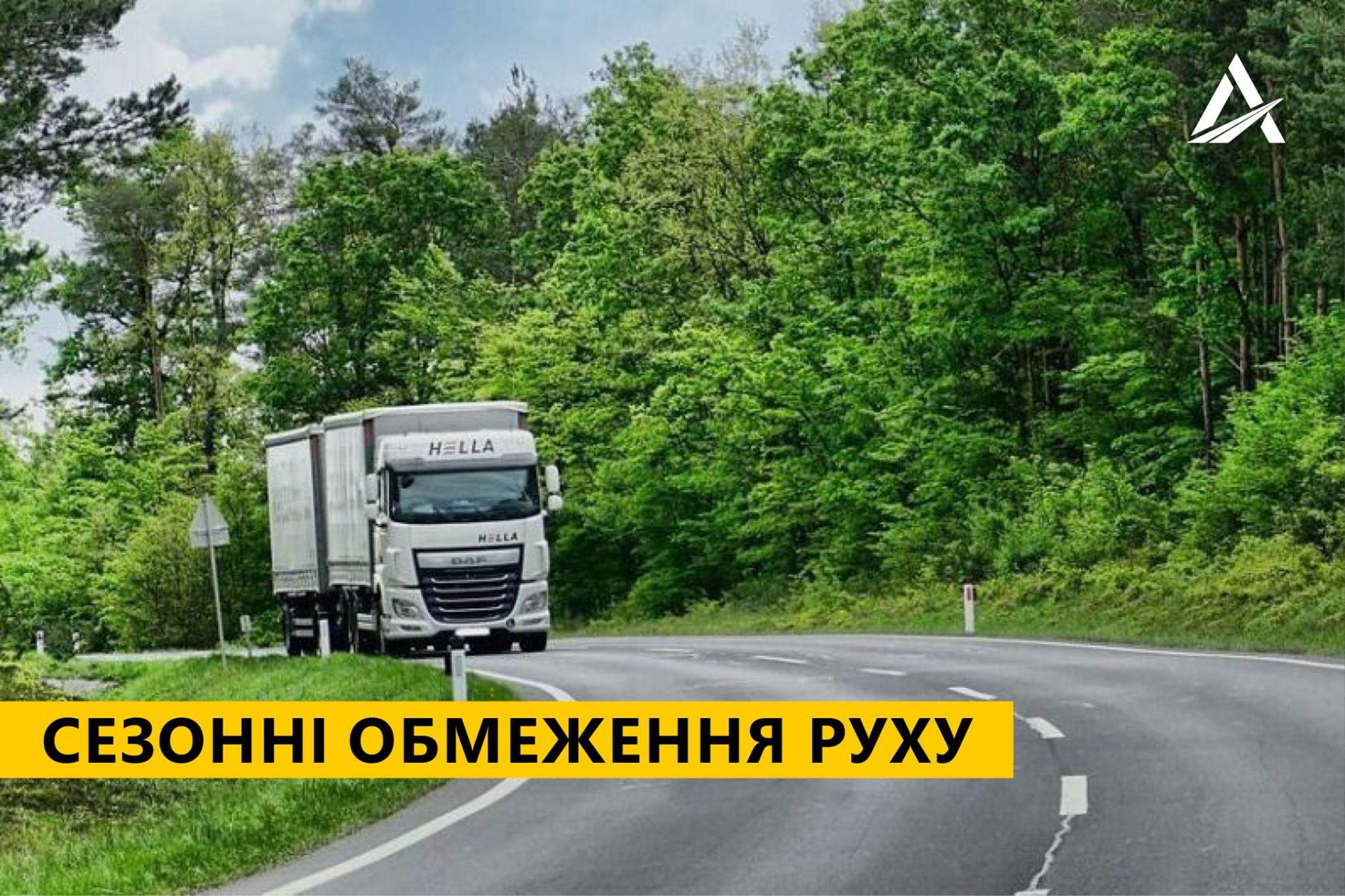 грузовики, ограничение, лето