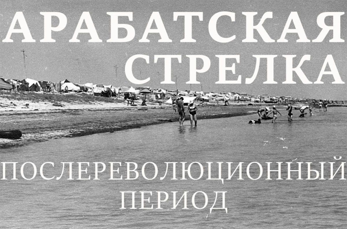 Геническ, история, Войцеховский