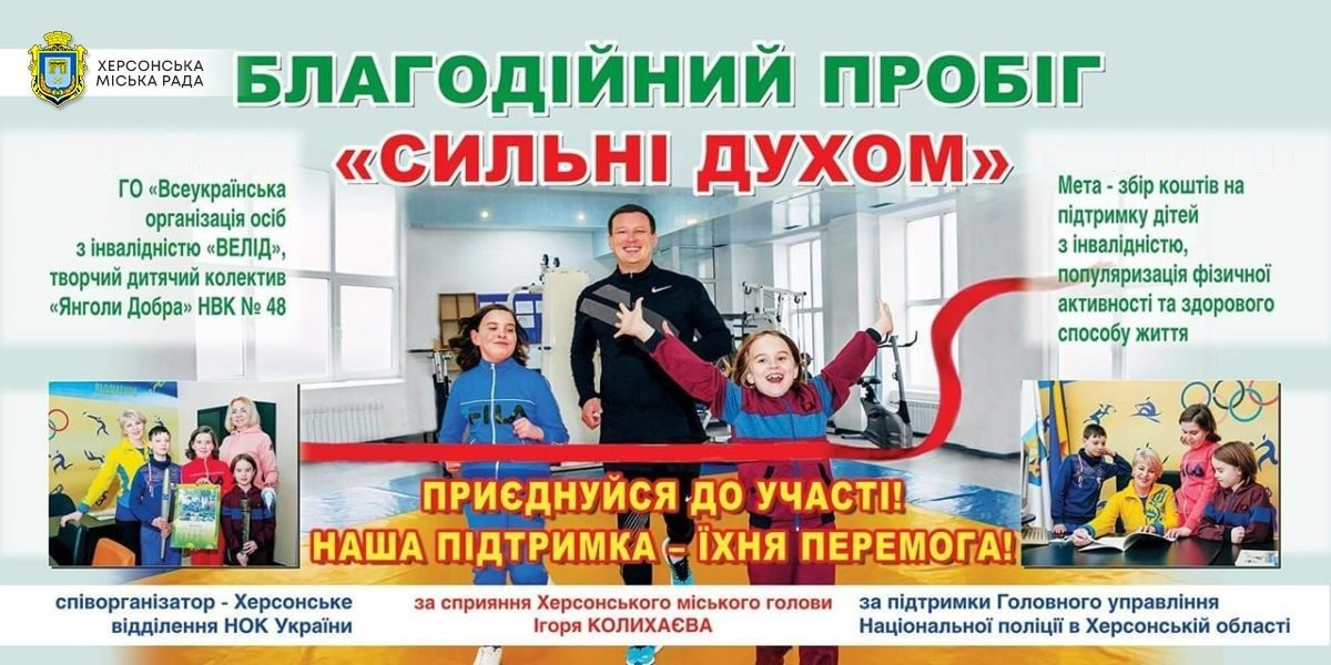 Херсон,благотворительный пробег,дети-инвалиды
