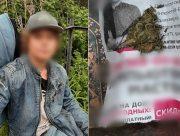 В Херсоне задержали молодого человека, курившего наркотики на могиле