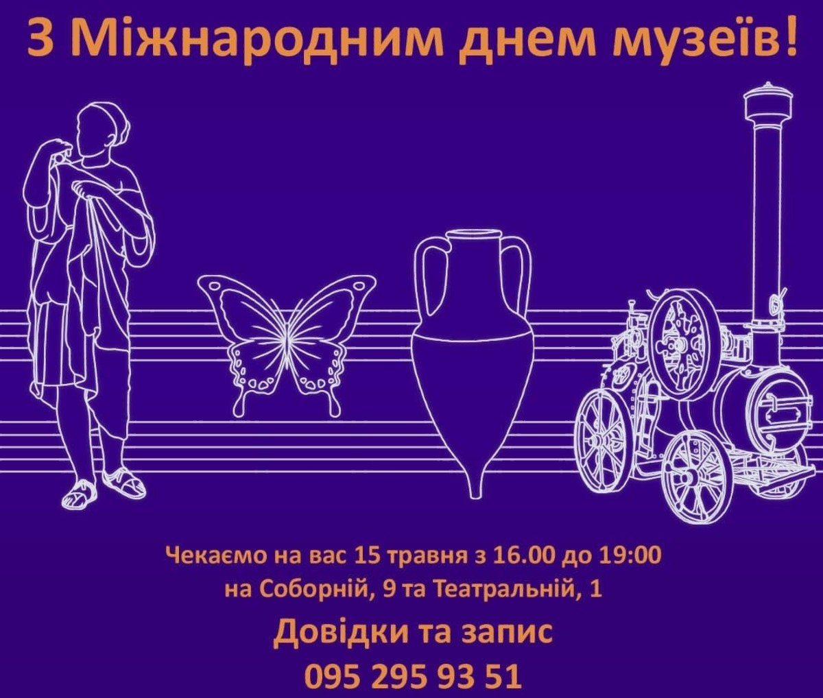 Херсон,музей,день музеев
