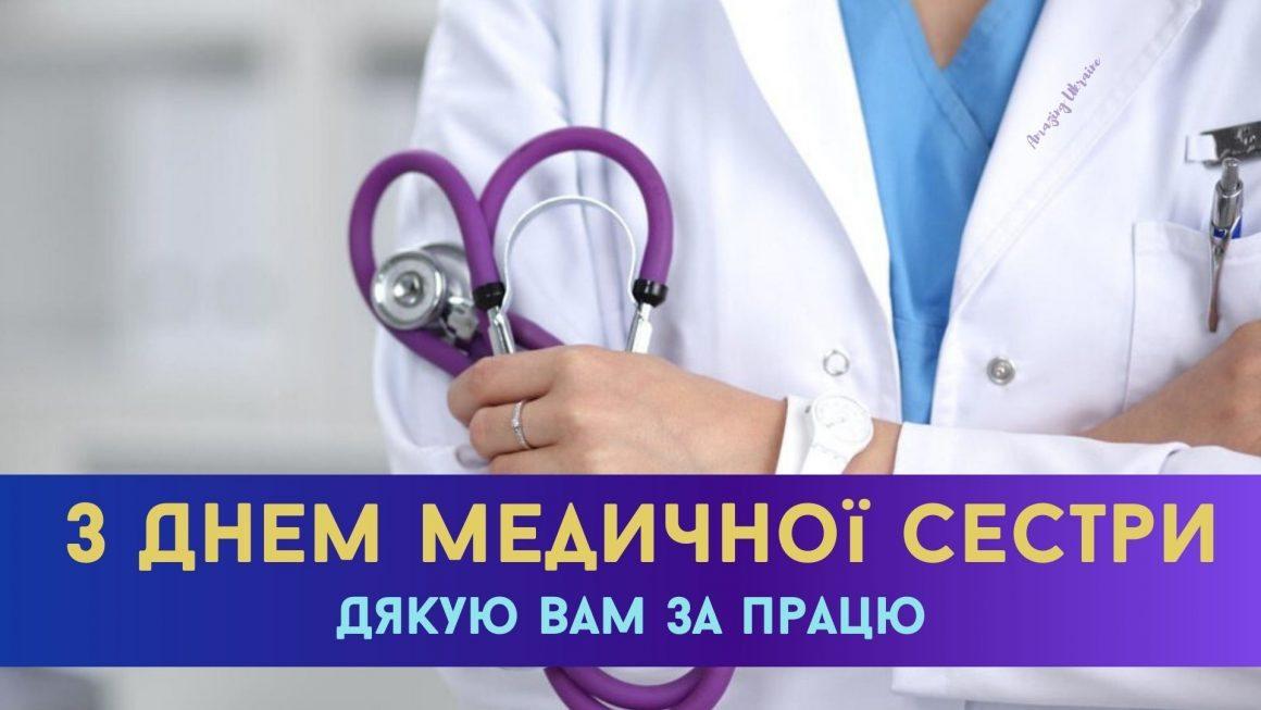 медсестри, Булюк, привітання