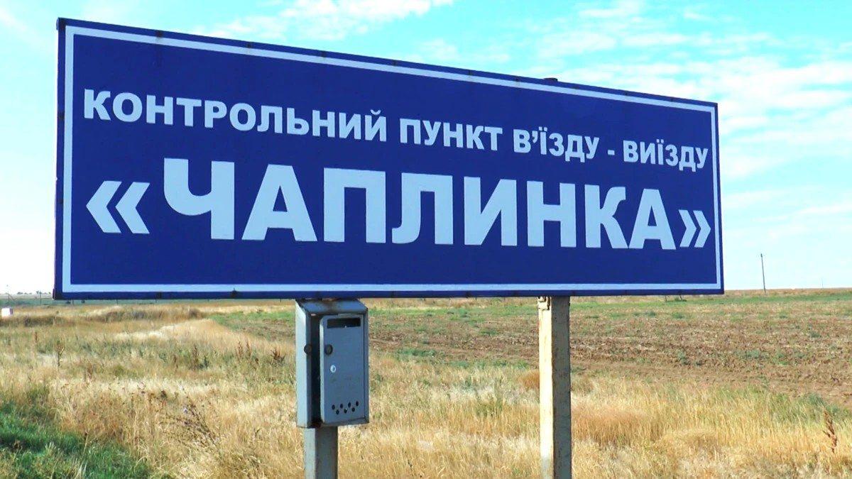 КПВВ,Чаплинка,Крым
