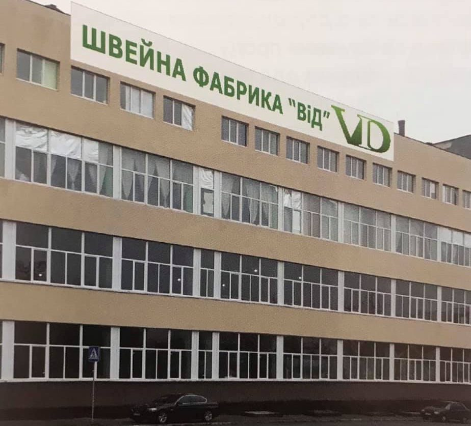 швейный бизнес, фабрика ВиД