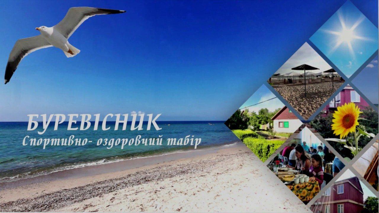 побережье, Буревесник, ХДУ