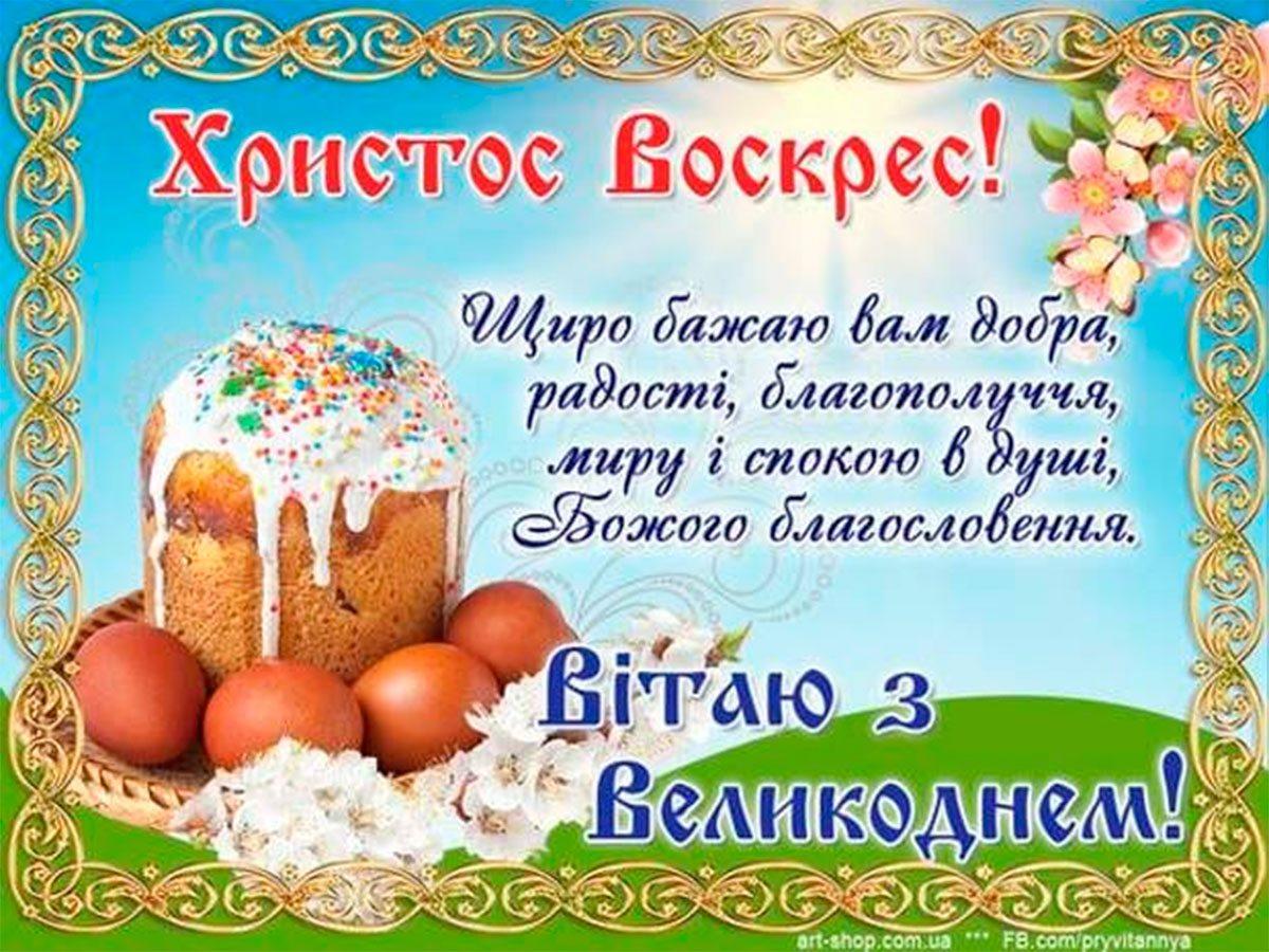 Свято, привітання, Рожков