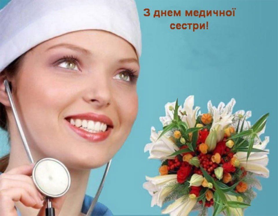 Потоцький, привітання, день медсестри