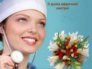 Павло Потоцький привітав медичних сестер