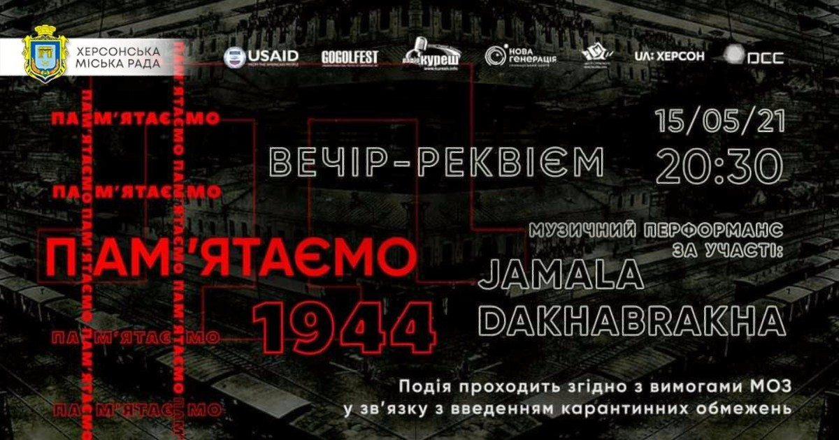 Херсон,вечір-реквієм,День пам'яті геноциду кримських татар
