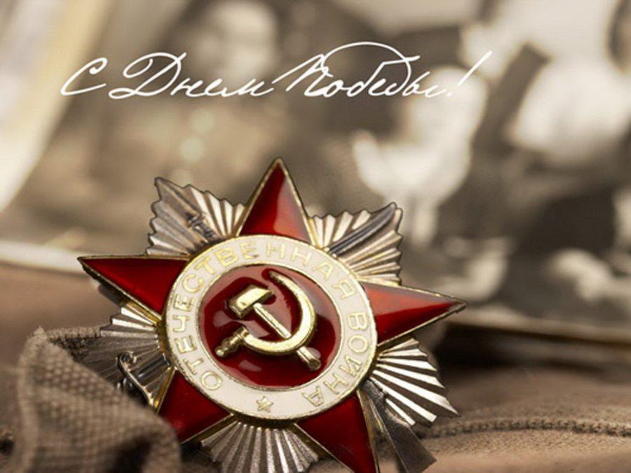 Устинов, День Победы, поздравление