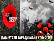 Андрій Дмитрієв: Ми не забудемо, якою жахливою ціною дається перемога життя над смертю