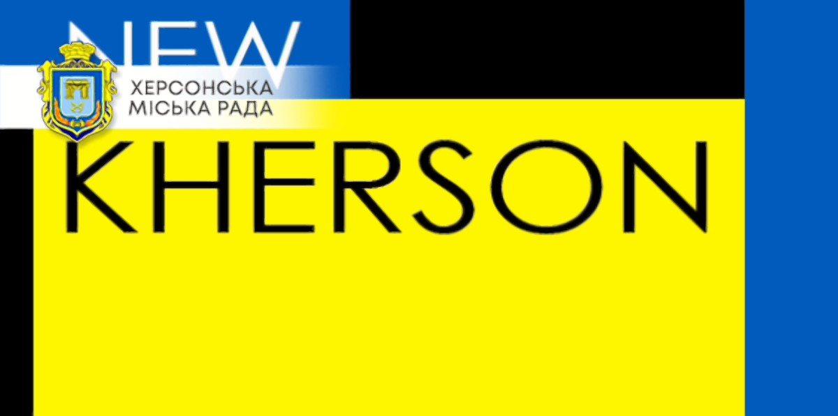 Херсон,горсовет,New Kherson