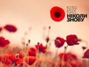 Звернення Володимира Хвостова до Дня пам'яті і примирення та Дня перемоги над нацизмом