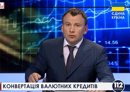 Херсонский нардеп о конвертации валютных кредитов