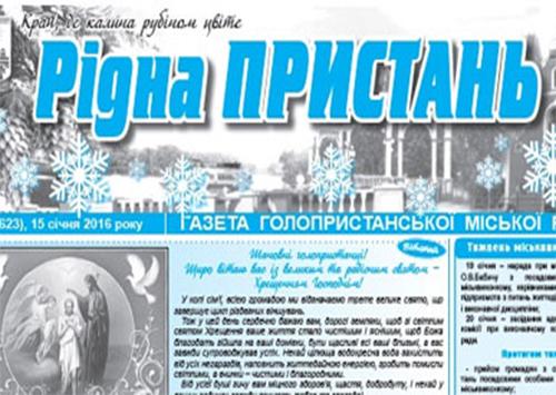 Злочинці викрали архів міської газети