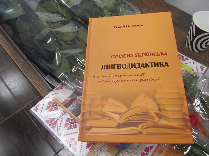 У ХДУ презентували книжку з лінгводидактики