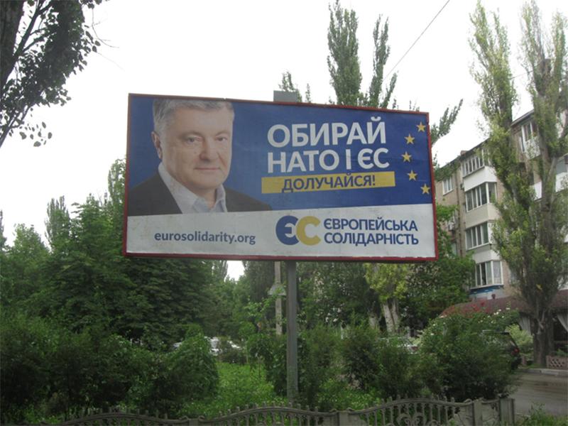 На Херсонщине появились опасные билборды