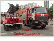 В Херсоне 10 пожарных на трёх машинах приехали на ложный вызов