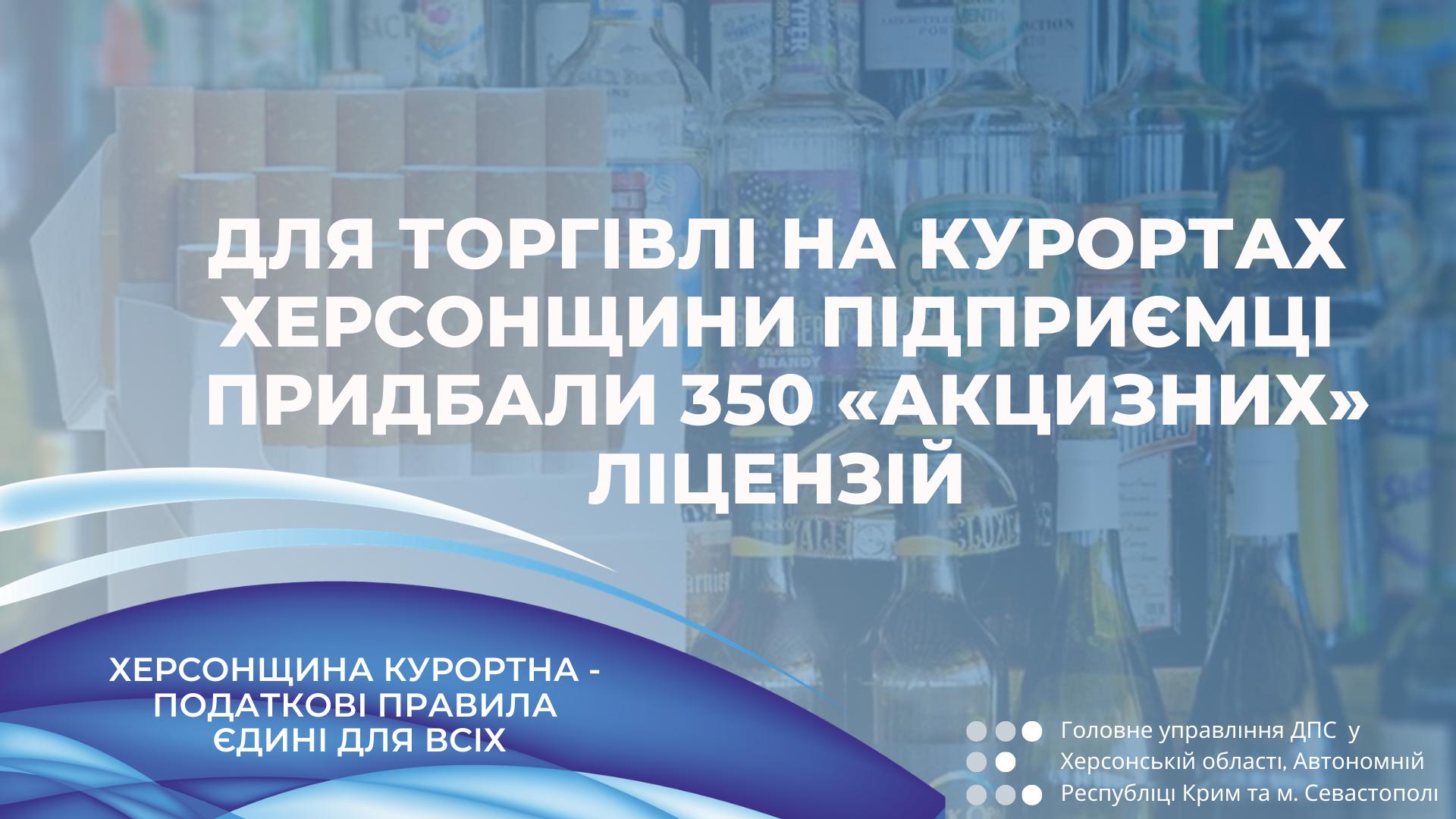 Лицензий на право розничной торговли алкогольными напитками и табачными изделиями купить сигареты блоками в москве дешево kiss