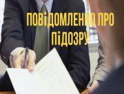 На Херсонщине бухгалтера подозревают в воровстве 200 тысяч гривен у фермера