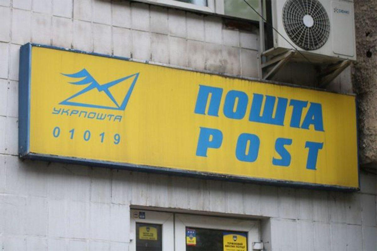 Как украинцы смогут заработать на Укрпочте