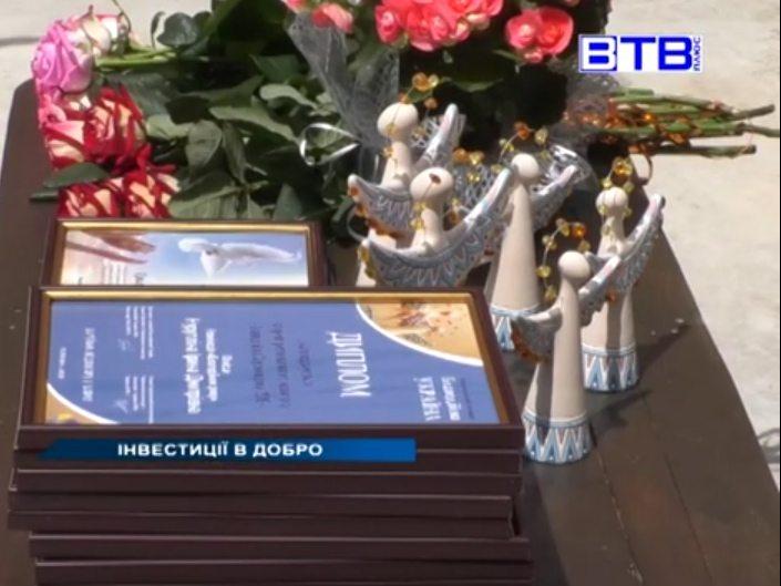"""У Херсоні нагородили переможців конкурсу """"Благодійна Україна"""""""