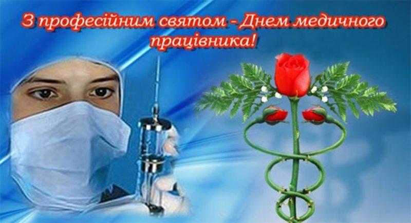 Андрій Дмитрієв побажав медикам добра сторицею
