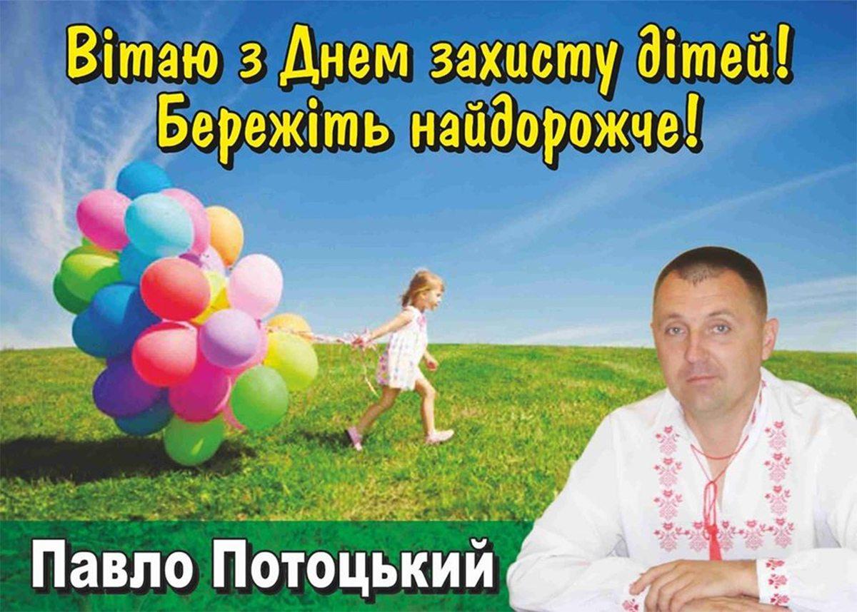 Павло Потоцький побажав, щоб кожна дитина була здоровою і оточеною турботою батьків