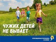 Егор Устинов напомнил: Чужих детей не бывает