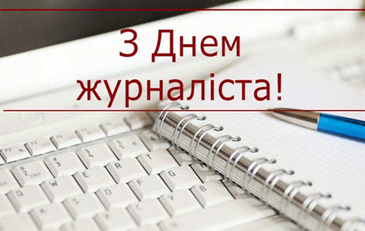 Віталій Булюк – журналістам: Встигайте завжди першими!