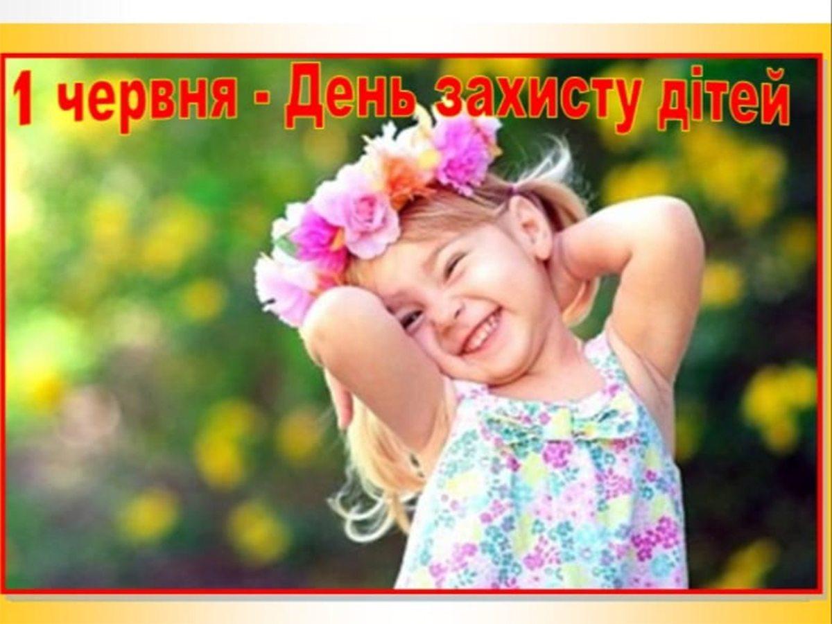 Віталій Булюк: Хай наші діти будуть щасливішими за нас!