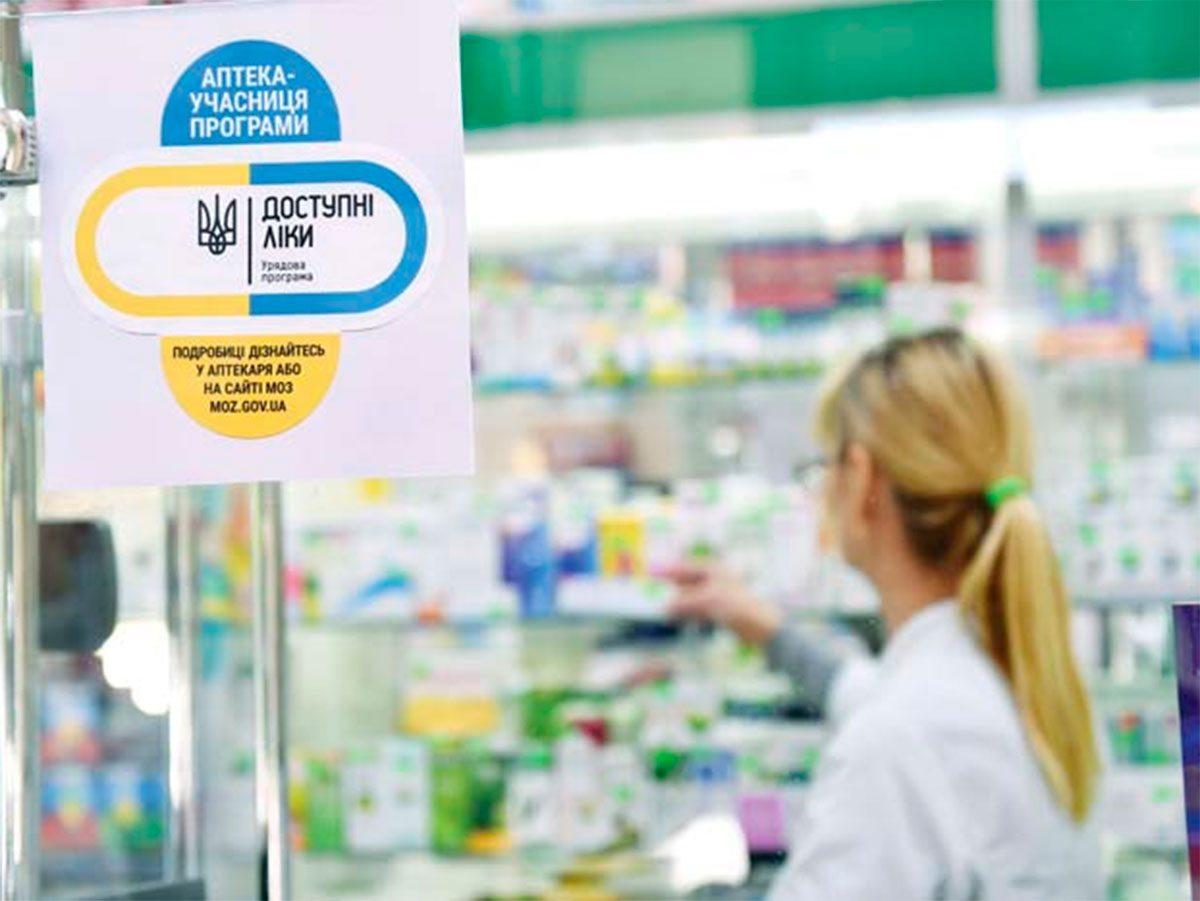 """""""Доступними ліками"""" на Херсонщині користуються до 57 тисяч осіб"""