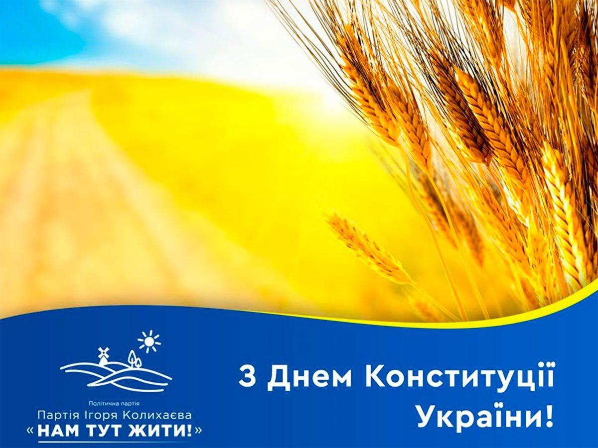 Народний депутат Ігор Колихаєв привітав із державним святом