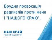 Віталій Булюк: Брудна ситуація, в яку мене втягли, змушує дати відповідь