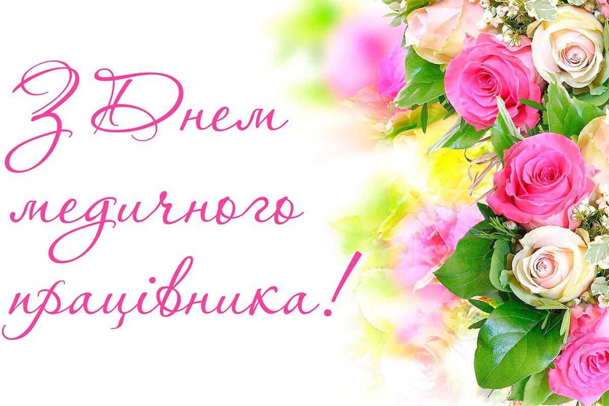 Олена Урсуленко подякувала медикам