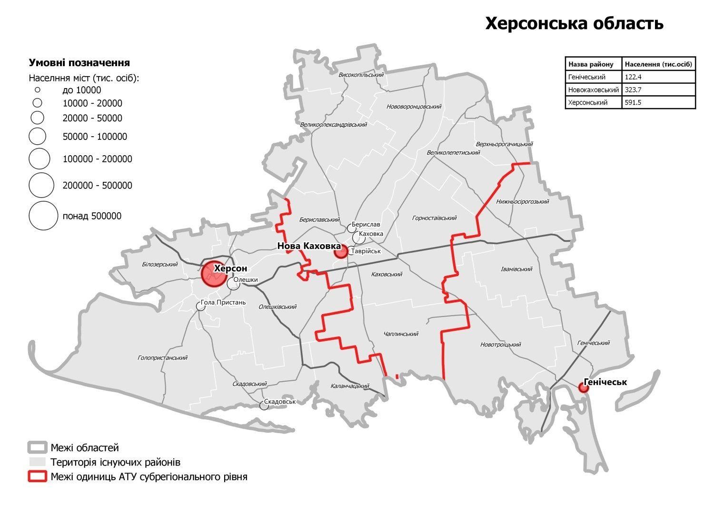 В Херсонской области вместо 18 районов останется три