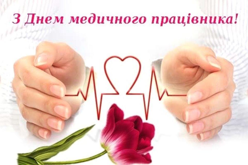 Рожков, Добро переможе, медики