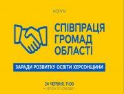 В Херсоне пройдёт форум, посвящённый системе образования в территориальных громадах