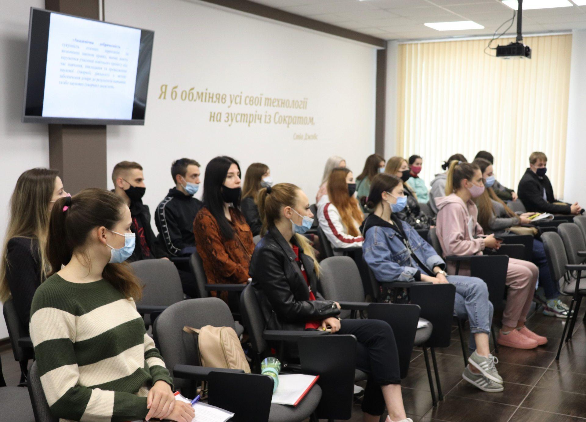 студенти, семінар, академічна доброчесність
