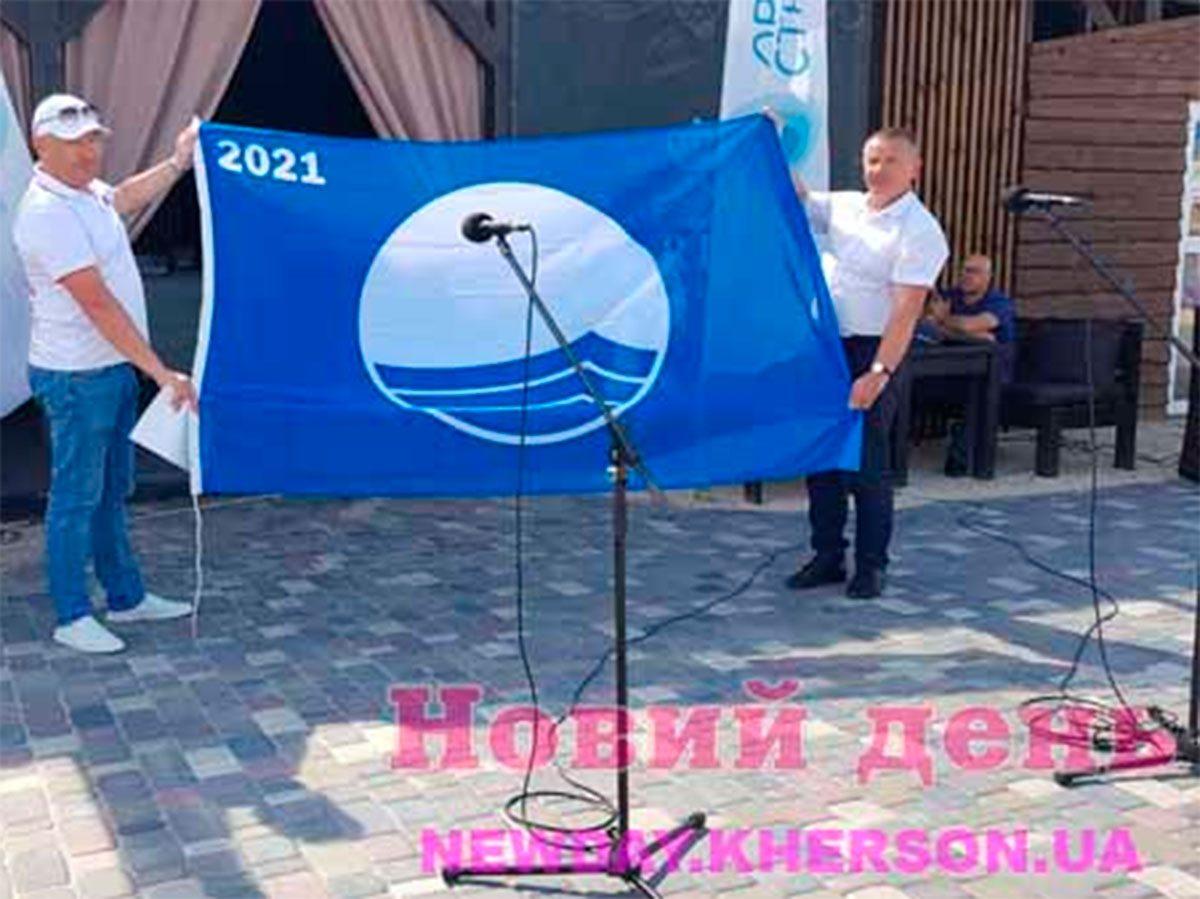 Херсонщина, пляжі, Блакитний прапор