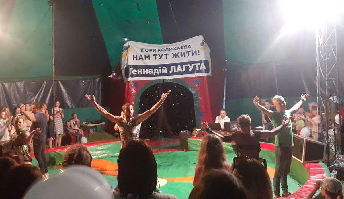 Високопілля, цирк, НТЖ