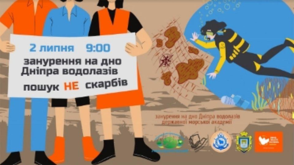 книгозбірня, пошук, Дніпро, акція