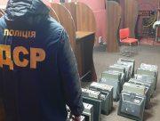 На Херсонщине сообщено о подозрении членам ОПГ, занимавшимся незаконным игорным бизнесом