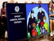 Правоохоронці Херсонщини розробили проект для безпеки школярів