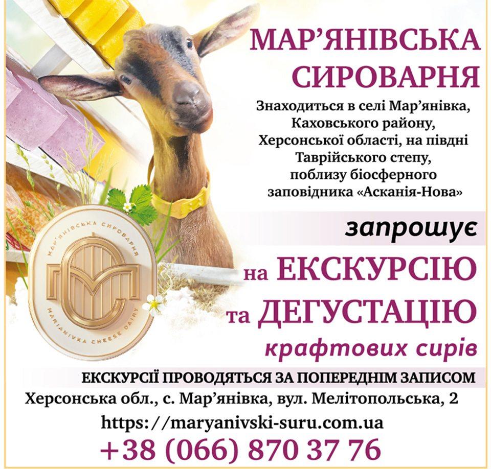 сыр, козы, Марьяновка